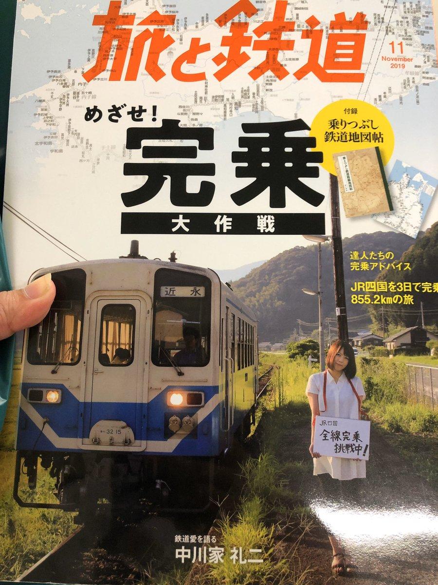 test ツイッターメディア - テーマが完乗なので買ってみた。 …言っても、JRだけだったら仙山線と常磐線が残ってるだけだったような? https://t.co/hnWvxJeDQP