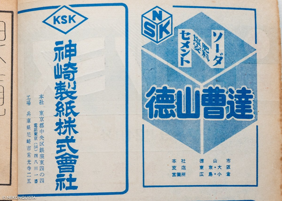 test ツイッターメディア - 兵庫県の企業を見つけると嬉しい🥰 ・東洋リノリューム ・神戸製鋼所 ・川崎製鐵 ・神崎製紙 ・日本スピンドル 昭和30年 週刊エコノミスト https://t.co/fa98ZvSFba