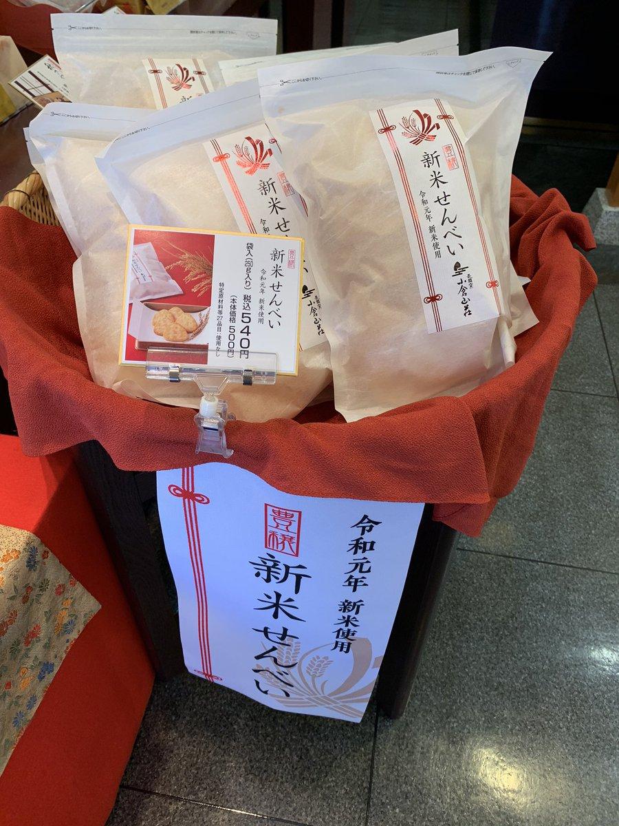 test ツイッターメディア - 神宮道の小倉山荘で買い物してお茶を無料でいただく名古屋の妙香園方式。 名古屋駅や栄地下の妙香園はお抹茶が無料です。 https://t.co/1ksPvuFoti