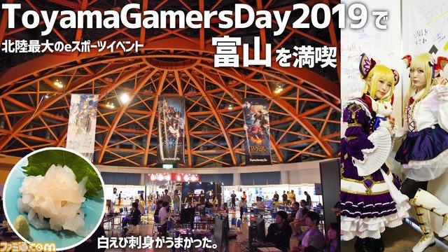 "test ツイッターメディア - 北陸最大のeスポーツイベント""ToyamaGamersDay2019""から見えた、地方とゲームのすてきな関係 #TGD2019 https://t.co/vaxoqah822 https://t.co/doXJpN3gwy"
