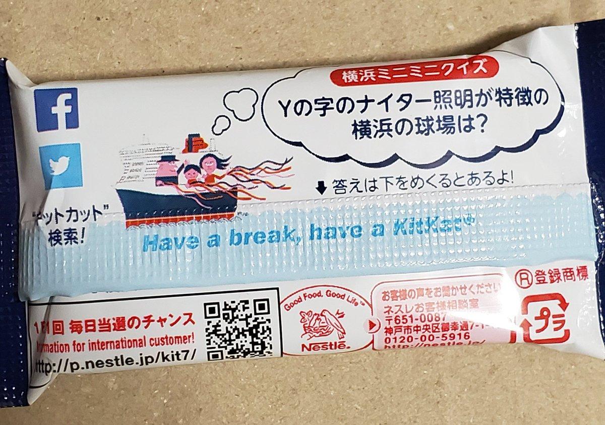 test ツイッターメディア - 先月 買ってきたキットカット ありあけ横濱ハーバー マロン味 食べた~😋  ウマー🤤  袋にミニミニ横浜クイズあったりして楽しめます✨ しょこちゃんのおかげでほぼ正解⭕🙆♂️  しょこちゃんもまだ食べてなかったら食べてみて( ´~`) @shoko_takiwaki https://t.co/tLBGiZeHO6