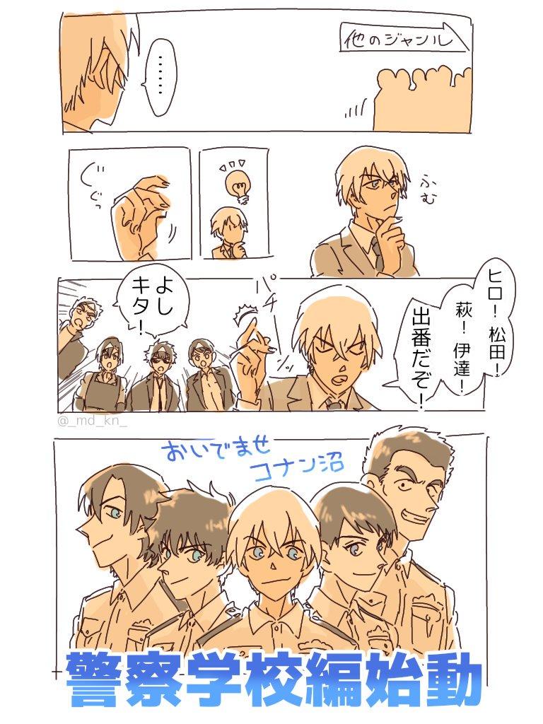 警察 学校 編 コナン