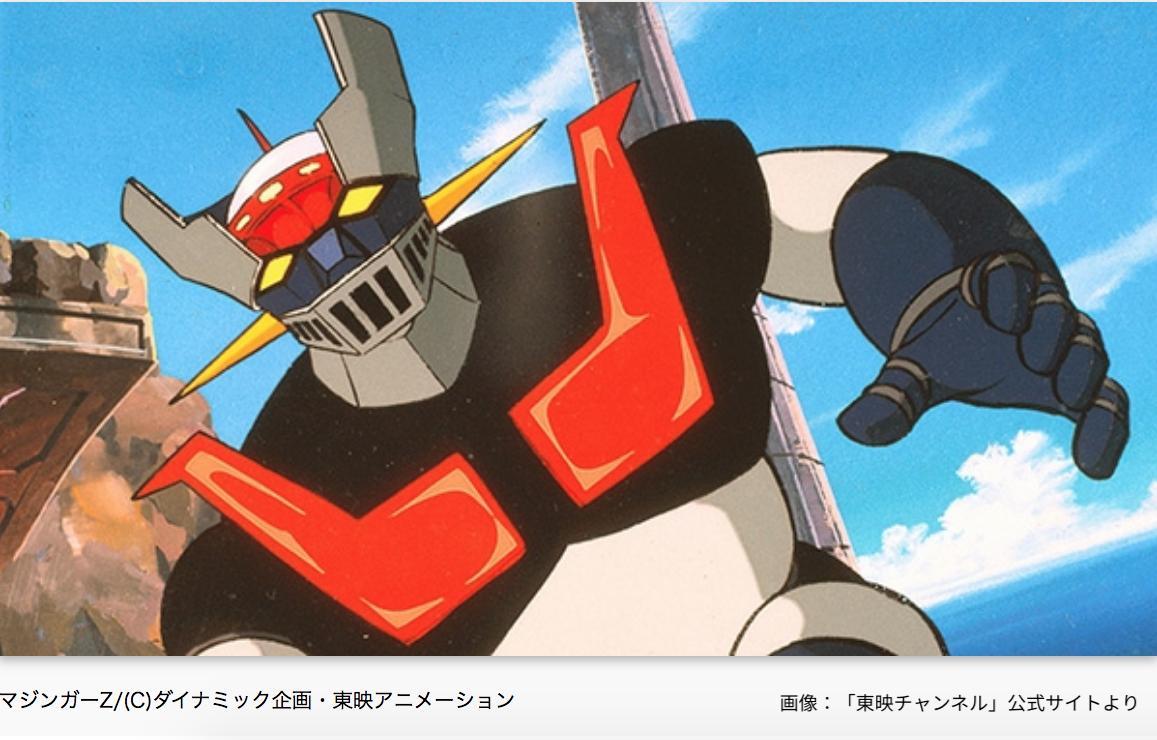 test ツイッターメディア - 【今日は何の日?】10月10日は「マジンガーZが完成した日」  1972年10月10日、兜十蔵博士が完成させたスーパーロボット。パイロットは博士の孫・兜甲児。同作は「人が乗り込んで戦う」ロボットアニメの先駆けとなった。 https://t.co/l09kOfHTga