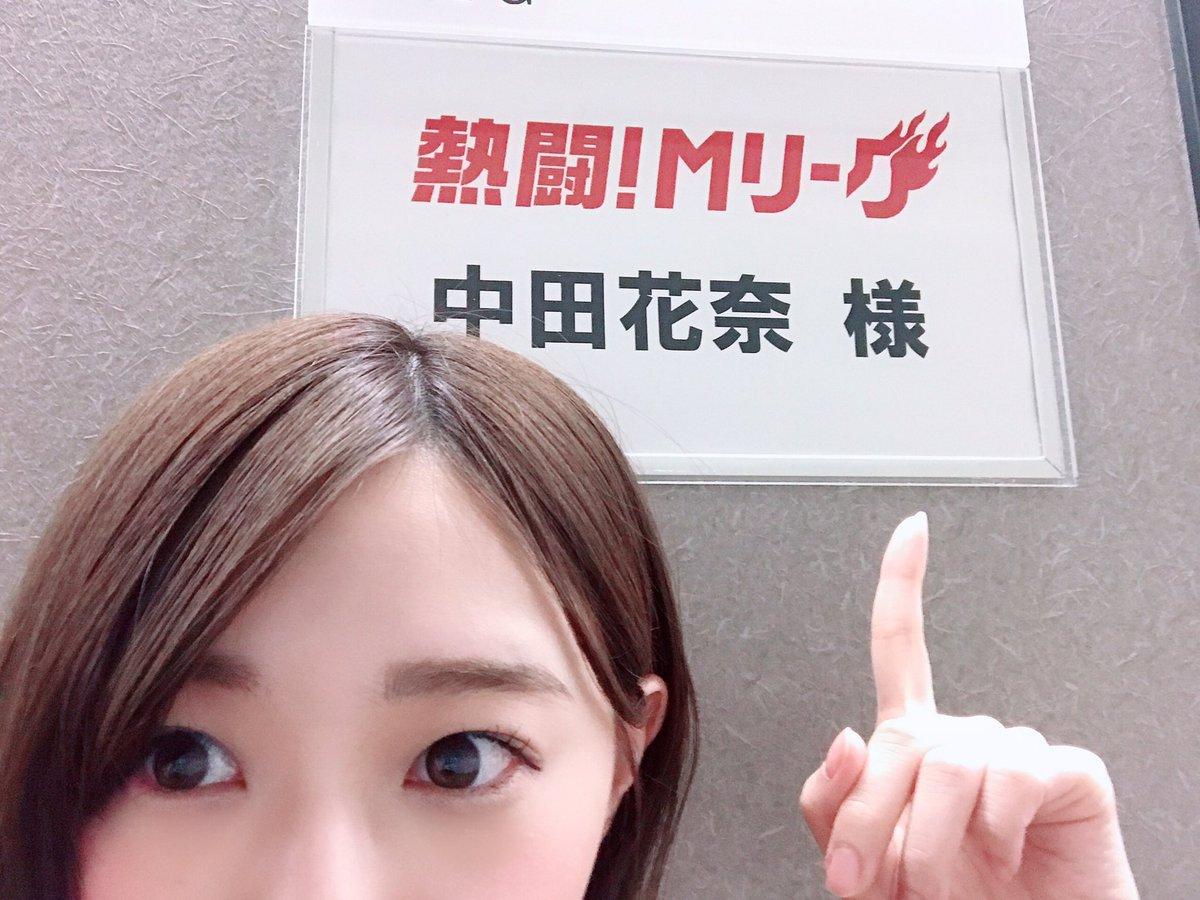 test ツイッターメディア - 本日10月6日(日)24:59~テレビ朝日系「熱闘!Mリーグ」に中田花奈が出演いたします! 皆さまぜひ、ご覧下さい! https://t.co/sZXr34TZ42