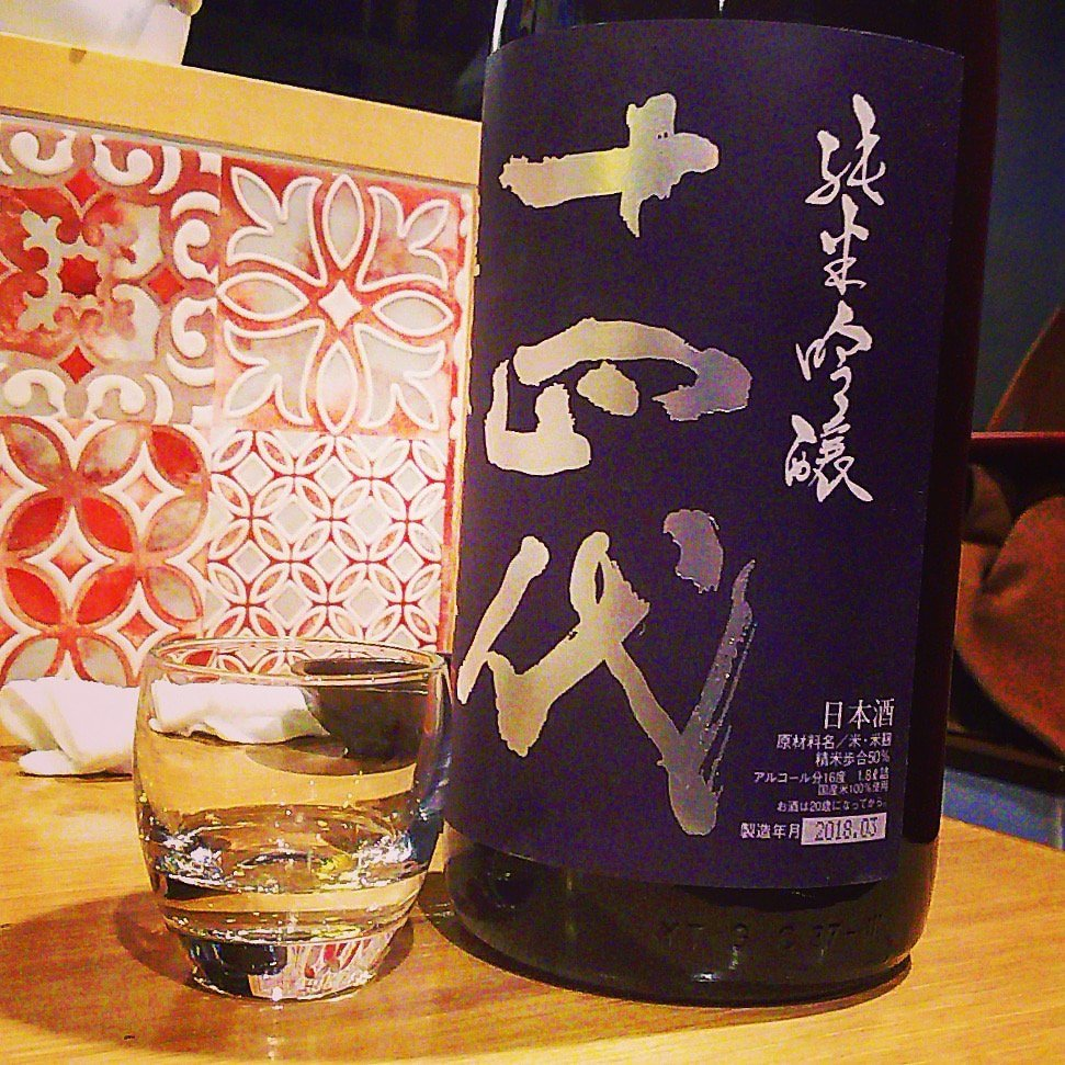 test ツイッターメディア - 十四代 山形県で製造されている日本酒。かなりレベルの高いお酒で、全国の日本酒好きが口を揃えてうまいと言うほど。山形県内でさえもなかなか手に入らないレアな銘柄なのだとか。 https://t.co/oImB7al1PB