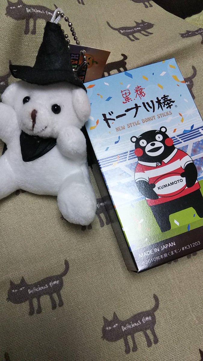 test ツイッターメディア - あまりの可愛さに衝動買い(*´∀`)! クマとマットはキャンドゥ、黒糖ドーナツ棒はスーパー( ´ω` ) https://t.co/wmwXYTZYt6