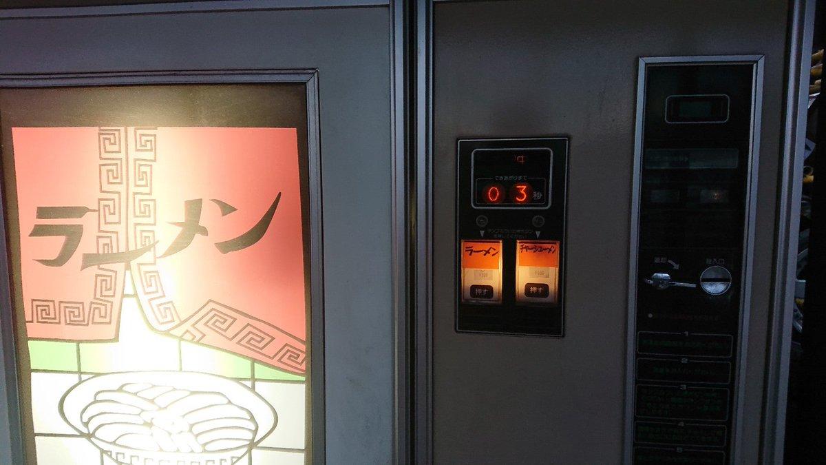 test ツイッターメディア - I'm at レトロ自販機コーナー in 相模原市, 神奈川県 https://t.co/rln0n1ODdA https://t.co/kDt3TmqVAh