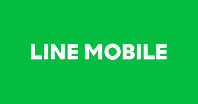 test ツイッターメディア - 【LINEモバイル】  LINEモバイル取扱しております!! 月々最大5ヶ月間半額!!  スマホ料金節約しませんか?  月々の料金を激安に!!  詳細は店舗まで↓ 048-783-5687  #テルル #上尾 #桶川 #格安 #SIM #LINE #uqmobile #ymobile https://t.co/KCiVa42Tog