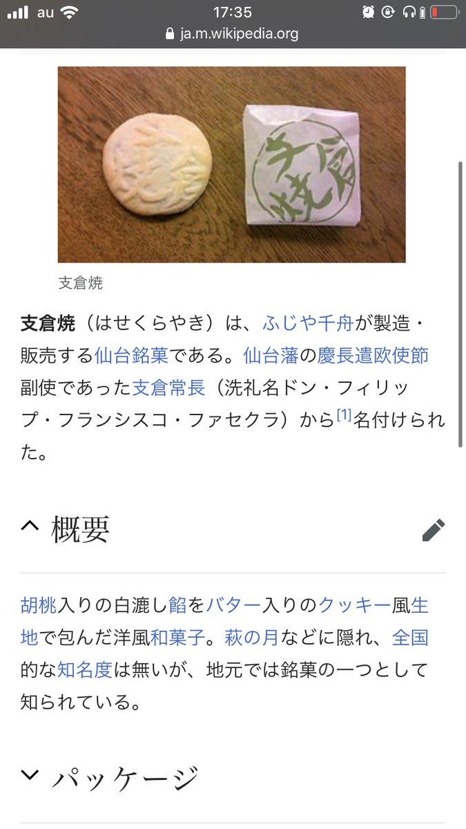 test ツイッターメディア - 次は支倉焼食べに行きたいなー。宮城? https://t.co/O0BkyT90bk