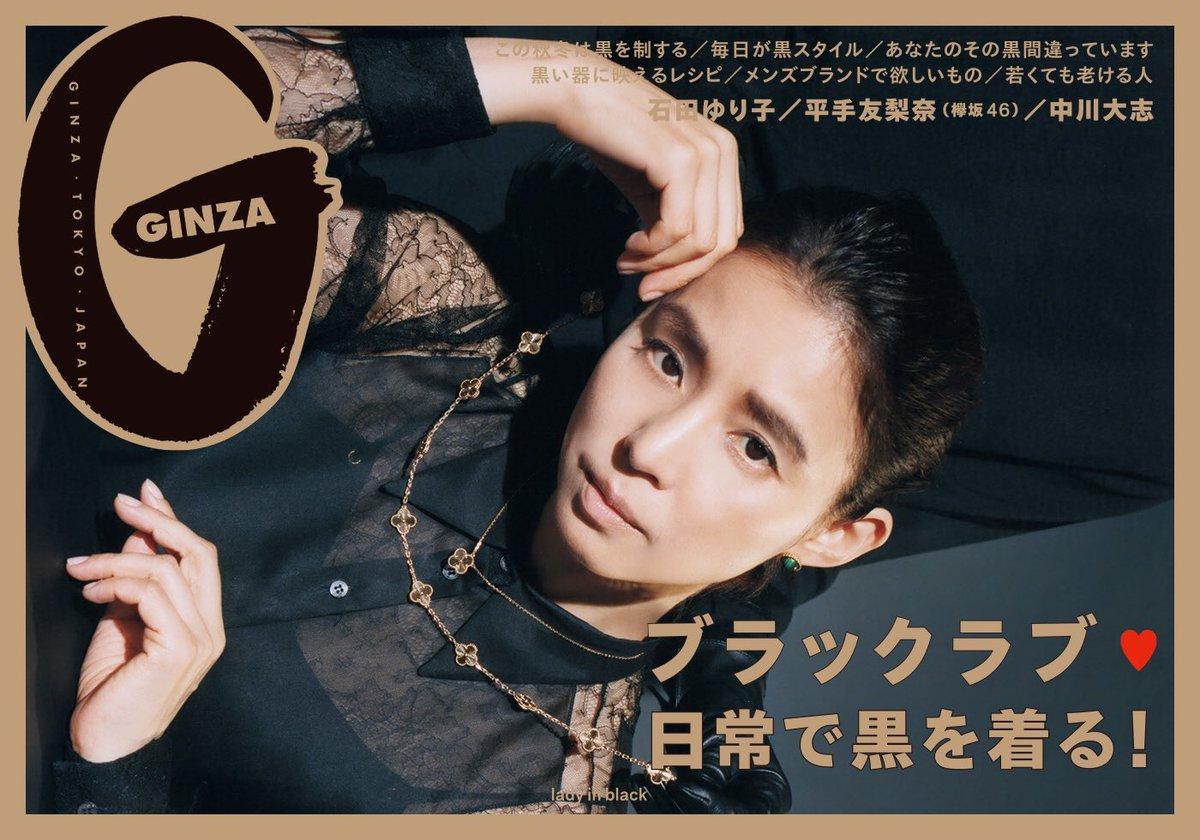 test ツイッターメディア - 10月12日発売のGINZA11月号は「ブラックラブ♡日常で黒を着る!」特集。石田ゆり子さんが黒×ジュエリーのページに。第二特集 メンズブランドの服では中川大志さんが登場。SNSで話題の「平手友梨奈 ピュアの花園」も。連載では瑛太さんが安田大サーカスのクロちゃんを撮影しています。お楽しみに! https://t.co/9CWm58roBF