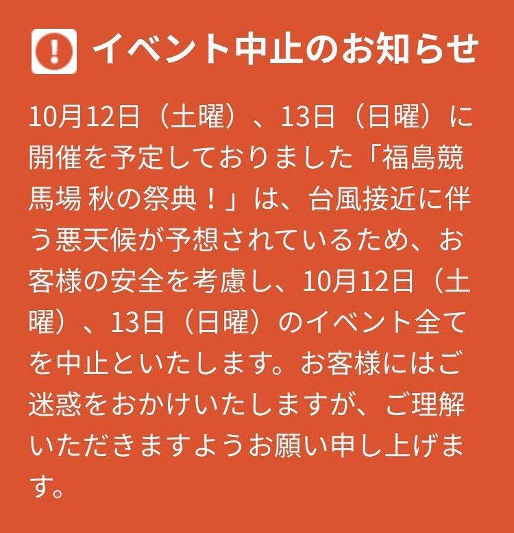 test ツイッターメディア - あーーー12日 13日 楽しみにしていた 福島競馬場のイベントが 台風に伴い中止になってしまいました😭キンタロー。は13日に行く予定だったのですが😭😭😭 ふなっしーと楽しいショウタイムがー 福島の皆さん! また別のタイミングで 戻ってこれるように頑張ります https://t.co/cfk50xP01m #台風19号 https://t.co/dXgW5c0PBw