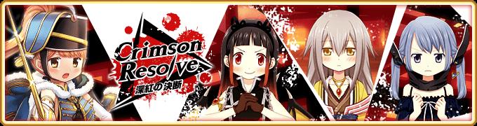 test ツイッターメディア - 【イベント予告】 10月15日16:00よりイベント『Crimson Resolve~深紅の決断~』を開催いたします。 メインストーリー第2部『集結の百禍編』で登場するグループ「PROMISED BLOOD」を中心にストーリーが展開されます。 詳細はゲーム内お知らせをご覧ください。 #マギレコ #魔法少女まどかマギカ https://t.co/XCkPArSNy0