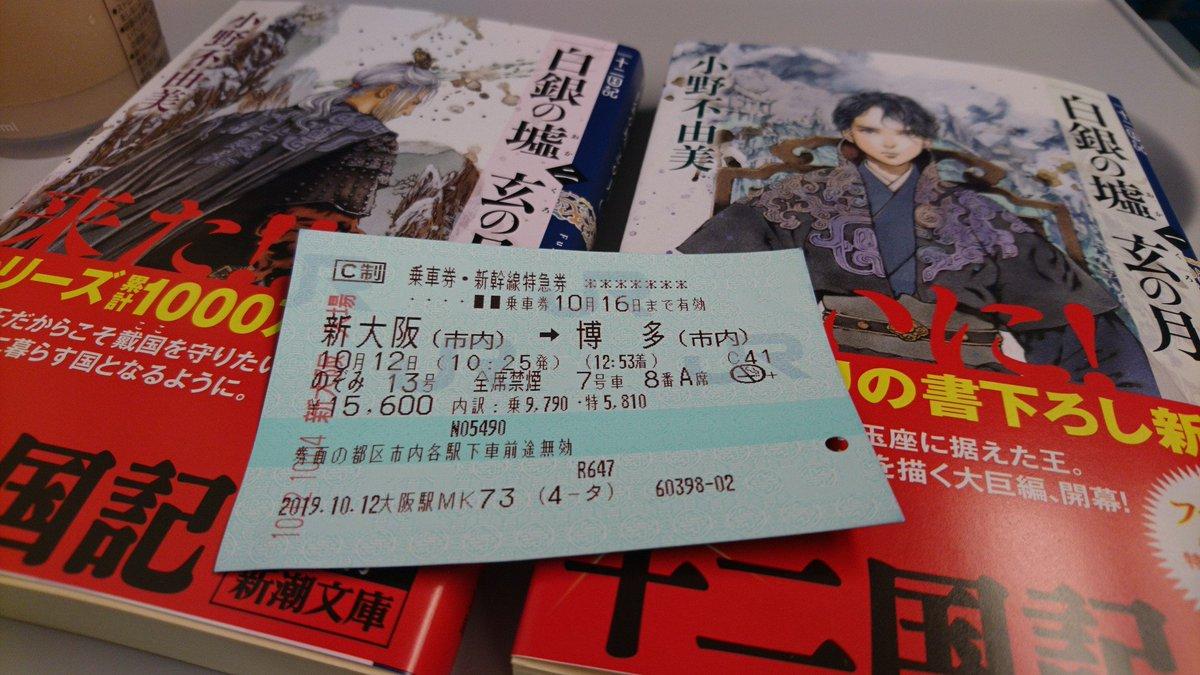 test ツイッターメディア - 東名で事故渋滞と強風による速度制限で梅田着1時間半遅れ。山陽新幹線も11:30から計画運休だったので博多行きやばいなとヒヤヒヤしてたんだけど、滑り込みセーフで運休前の博多行き本日最終便にらいどん!あっぶねぇー!!で、新大阪駅構内で待ちに待ってた十二国記新刊ゲット!主上!! https://t.co/aWN04MJxhO