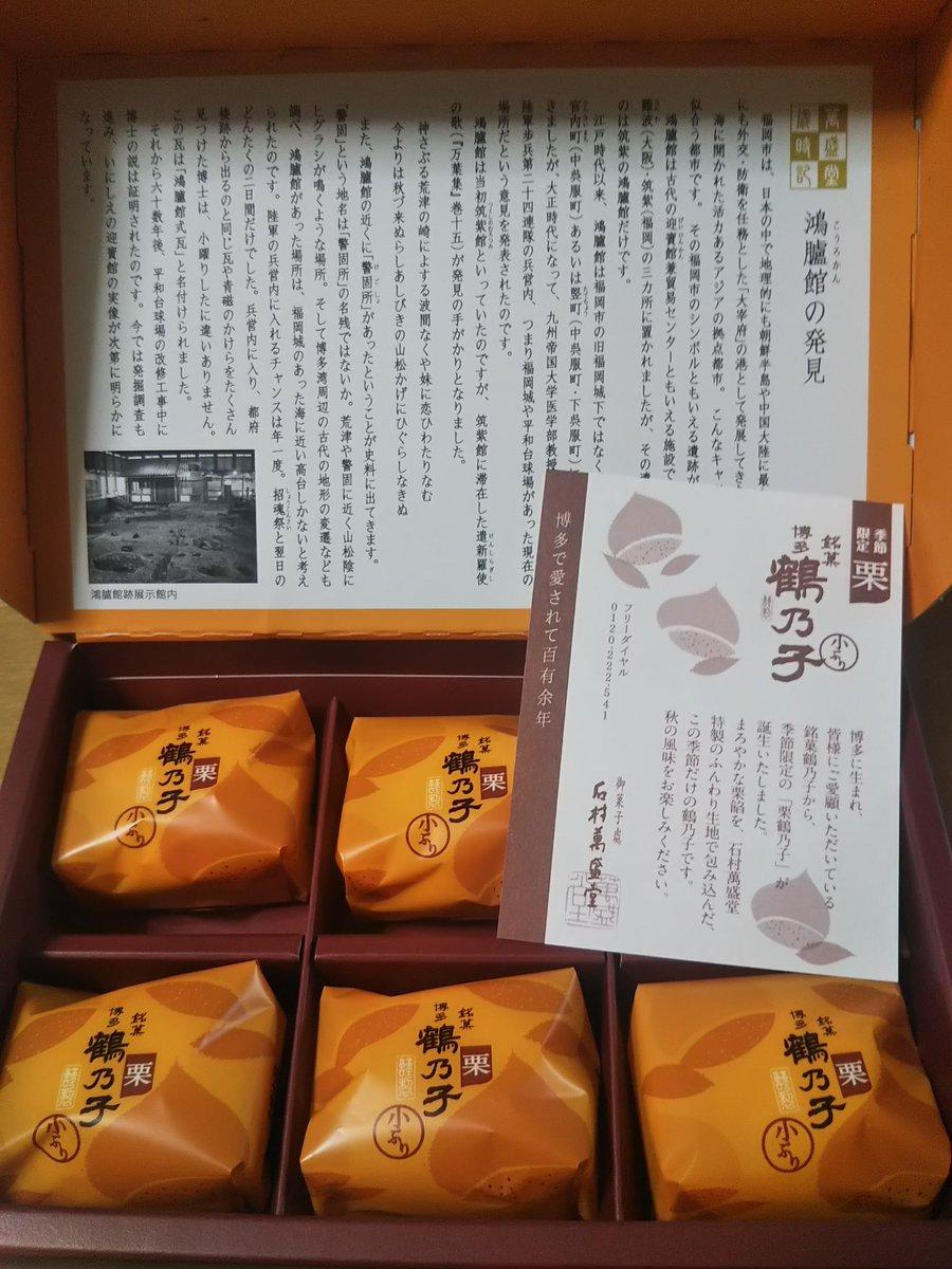 test ツイッターメディア - 先日、石村萬盛堂さんの季節限定 栗あん入り 鶴乃子🌰を食べました。 ふんわりマシュマロ生地に栗あんがおいしいです💕  箱の内側には鴻臚館の説明が!✨ https://t.co/a9y0NnFIZc
