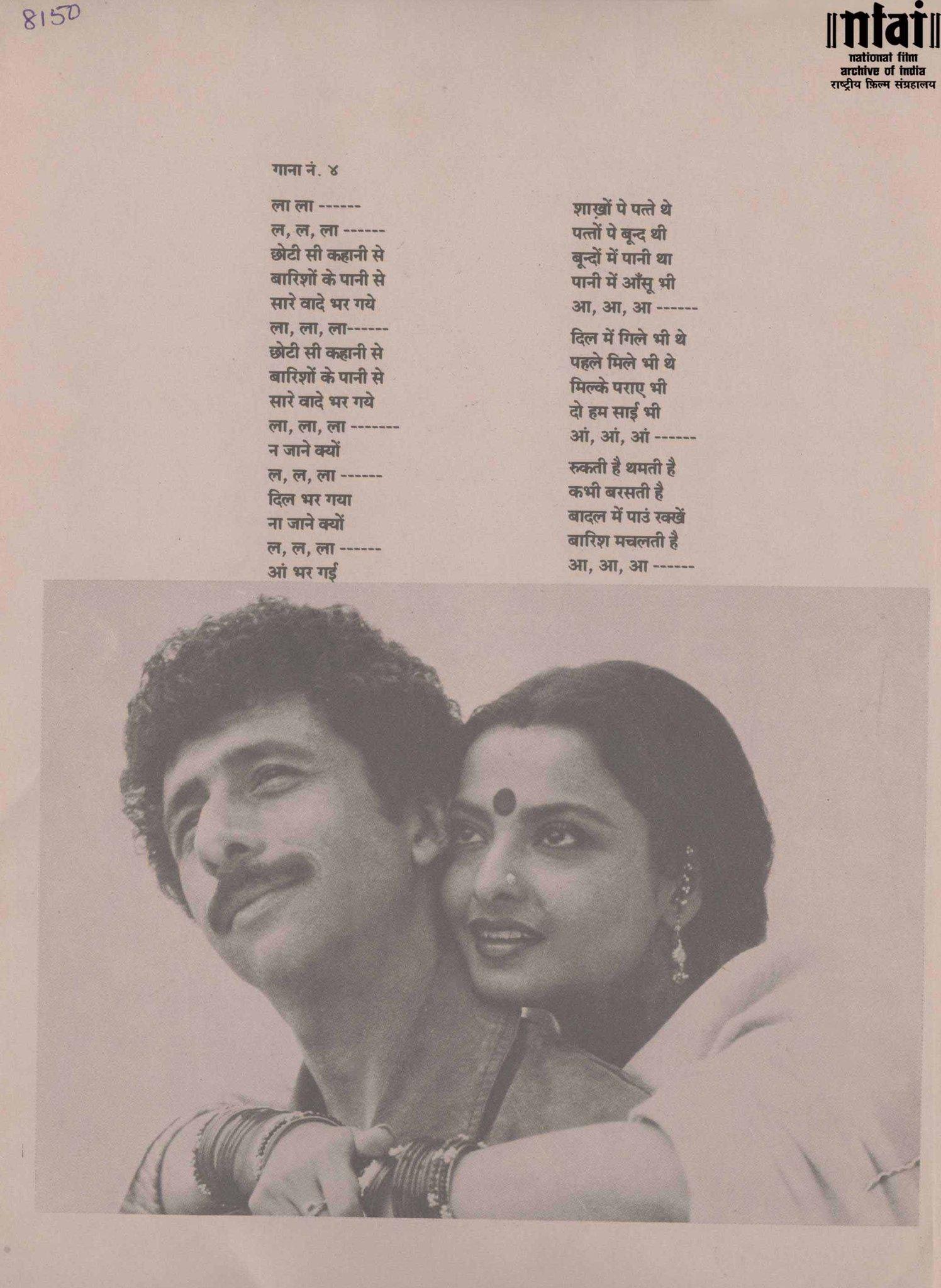 """Chhoti Si Kahaani Se"" From the #SongBooklet of #Gulzar's Ijaazat (1987) #SaturdayVibes #SaturdayThoughts #SaturdayMotivation #SaturdayMorning https://t.co/c5ngbsPo5r"