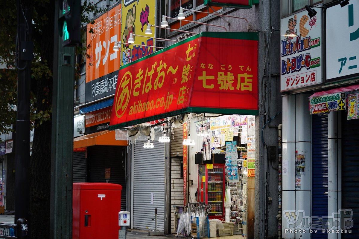 ゲーマーズアニメイトトレーダー ヨドバシカメラビックカメラ 最大手めいどりーみん メイド 電気街に関連した画像-08