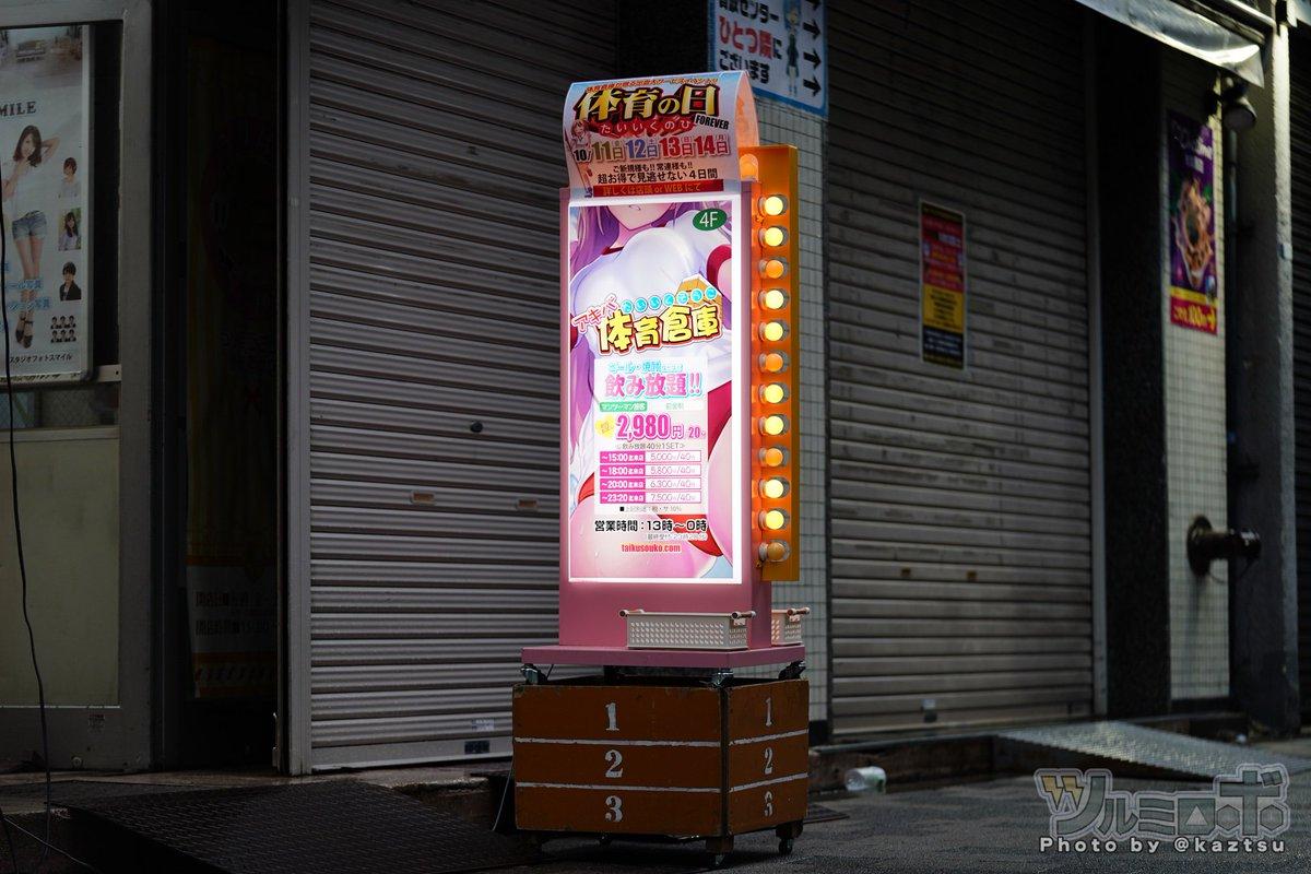 ゲーマーズアニメイトトレーダー ヨドバシカメラビックカメラ 最大手めいどりーみん メイド 電気街に関連した画像-09