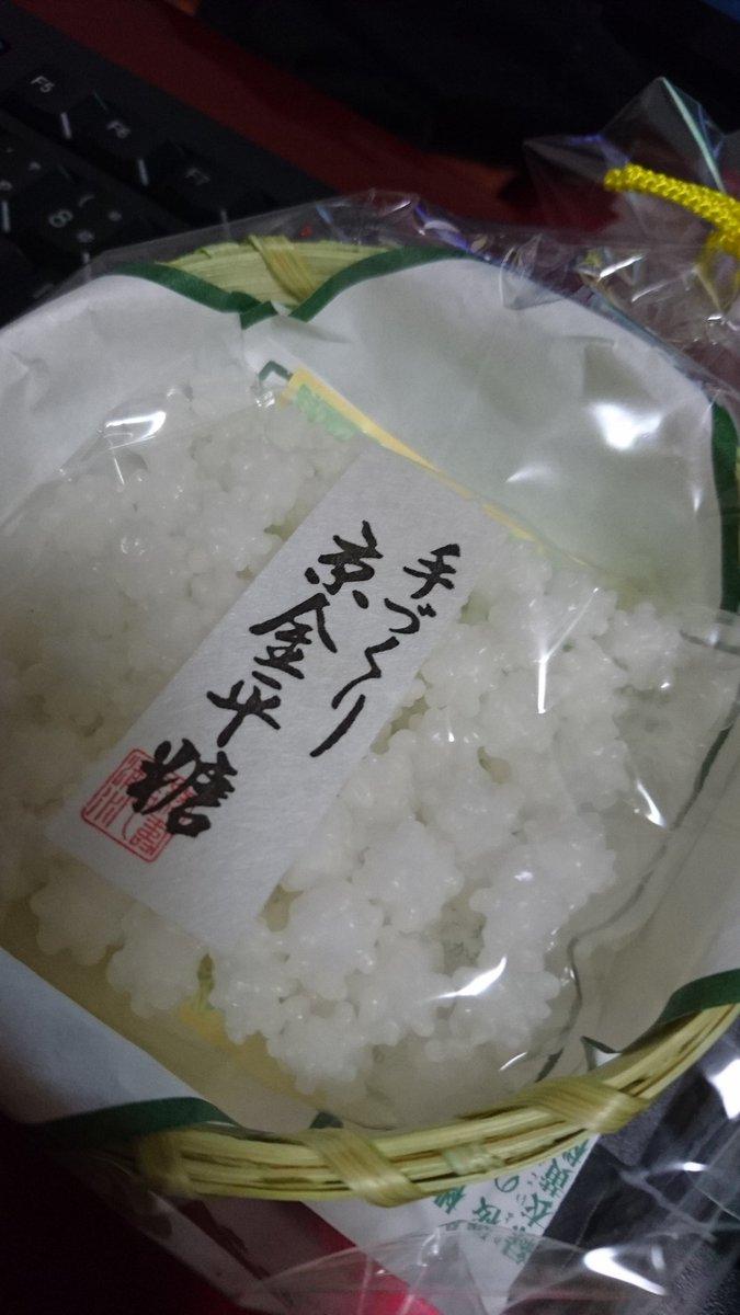 test ツイッターメディア - 緑寿庵清水のラ・フランス金平糖を遂に開封となります https://t.co/O6TmtuWvIv