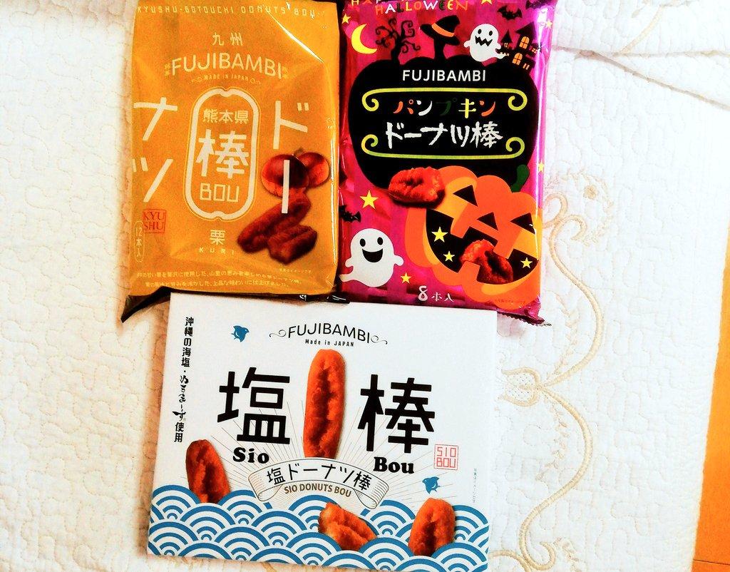 test ツイッターメディア - 黒糖ドーナツ棒ってこんなに 種類が出てるのね!!(✽ ゚д゚ ✽)  🌰マロン 🎃パンプキン 💭ソルト  テンション上って 沢山買っちゃった🤣💓  お土産に買うのに 味見しとかないとねっ😜💖  個人的にこの中では 塩ドーナツ棒がすき😍👌  #黒糖ドーナツ棒 #熊本 #熊本土産 #くまもん https://t.co/QI8N05SGrE
