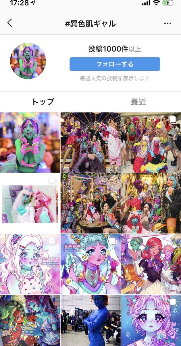 test ツイッターメディア - 最近はこの界隈のカルチャーに興味があって観察している。原宿の派手文化と渋谷のギャル文化のMIXが令和感。  ・フワちゃん ・希子ちゃん(Office Kiko) ・葵プリちゃん ・異色肌ギャル  希子ちゃんとオープニングセレモニーのコラボ、いろんな意味で気になる。 https://t.co/DF3f5Y1pS0