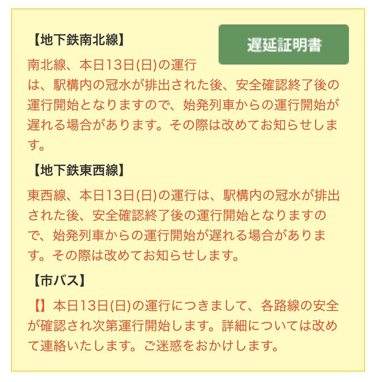 test ツイッターメディア - 仙台市交通局のWEBによると、 本日13日の運行に関して、 地下鉄南北線、東西線ともに 「駅構内の冠水が排出された後〜」 とあるので、この大雨で冠水状態であることがわかります。 始発から遅延の可能性もあり。 仙台市営地下鉄・バスの運行情報は、 https://t.co/gLGpbHF4s1 https://t.co/zXXN3cfu3E