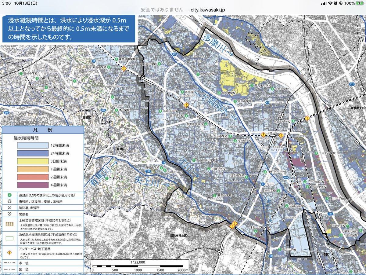 武蔵小杉 多摩川決壊 ハザードマップ 汚水まみれ 二子玉川に関連した画像-02