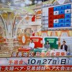 2019-10-13アタック25放送終了直後スポーツ好き大会