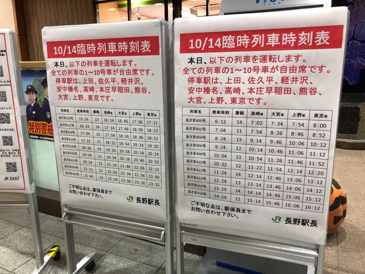 上り 北陸 新幹線 時刻 表 北陸新幹線の時刻表や料金・路線図など