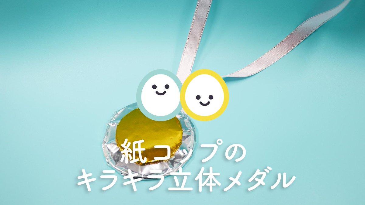 男の子 折り紙 メダル ミニオン