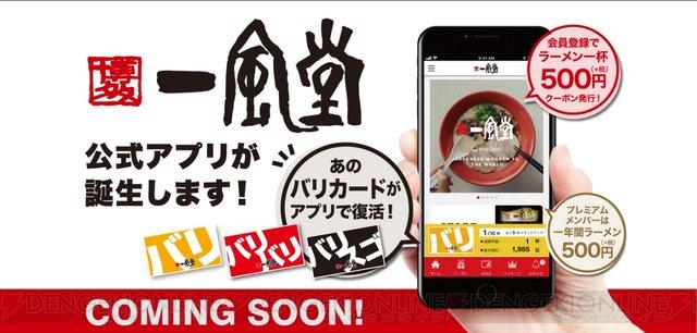 test ツイッターメディア - 一風堂公式アプリが15日配信。1年間、全ラーメンが500円に!? https://t.co/haod4Wgn1p #一風堂 #ラーメン https://t.co/OpEniiakN8