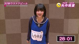 test ツイッターメディア - 「第3回AKB48グループドラフト会議」候補者 66番 矢作萌夏 ラストアピール /AKB48[公式] https://t.co/FX3XL5Rros https://t.co/xfhxKHEfl5