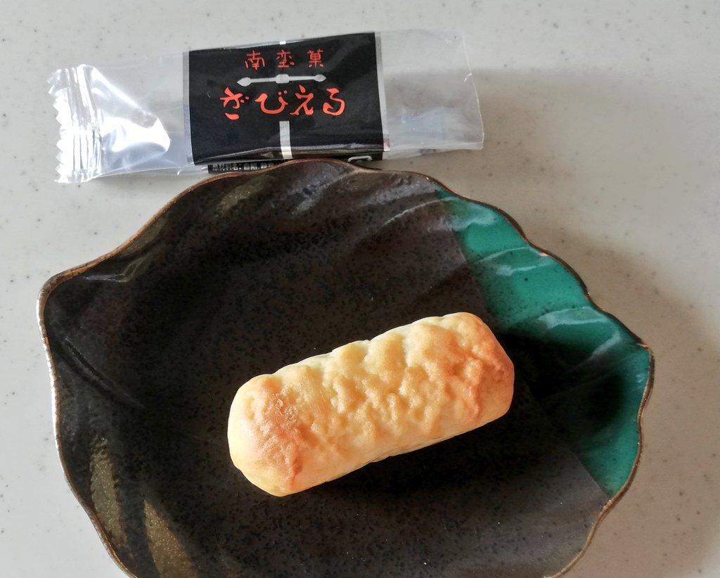 test ツイッターメディア - 今日のお菓子「ざびえる」(大分)  ざびえる本舗さんの焼菓子 初めていただきました! https://t.co/BwCWUbac1s