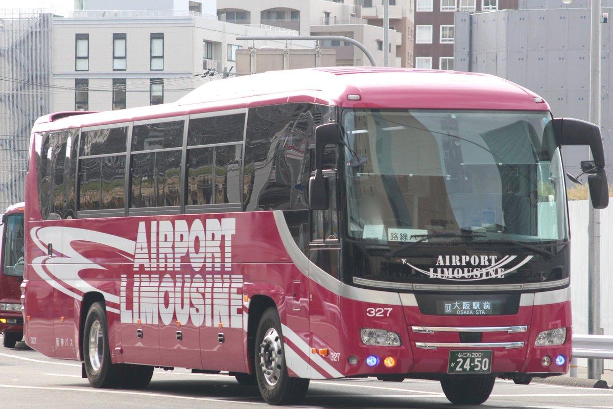 test ツイッターメディア - 阪神バス空港リムジン新車 日野 セレガ 326(野田) なにわ200か24-48 327(野田) なにわ200か24-50  EDSS搭載モデルです 運転席が一瞬見えましたがMTのようです https://t.co/VMx4A8wtL7