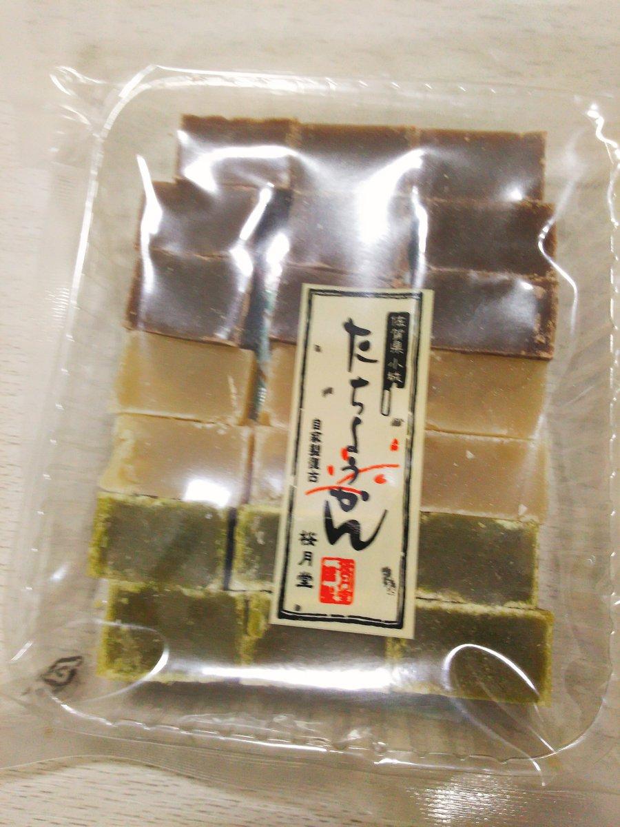 test ツイッターメディア - 小城羊羹見つけた 美味しい(*^^*)  博多いったとき村岡?総本店みたいなとこで買ってみたい おすすめらしい https://t.co/lRPKtxIKs7