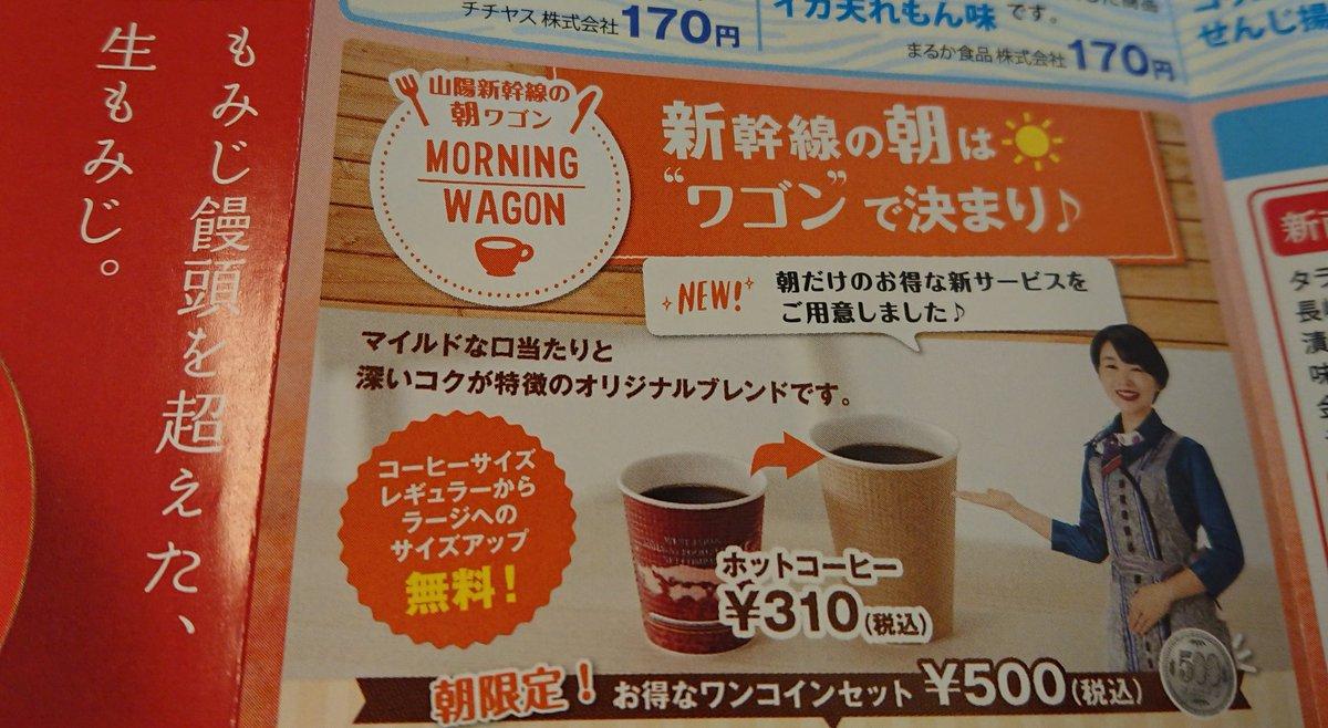 test ツイッターメディア - 新幹線・ワゴンサービスのお姉さんの笑顔が素敵だったし、つい(笑)新大阪で交代するし。スイーツセットのお菓子は黒糖ドーナツ棒にしてみました(持って帰ります)。ホットコーヒー・サイズアップサービス継続中♪ https://t.co/lqOmQznc7o