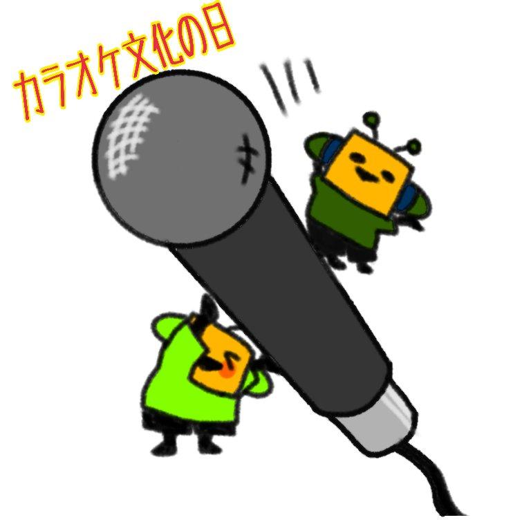 test ツイッターメディア - おはようございます~! #ゲソてんさん 1号ですっ  今日は10月17日(木) #カラオケ文化の日 だそうです🎤  ゲソてんさんー!マイクの使い方間違ってるよー!!笑  #今日は何の日 https://t.co/k42HOGauaU