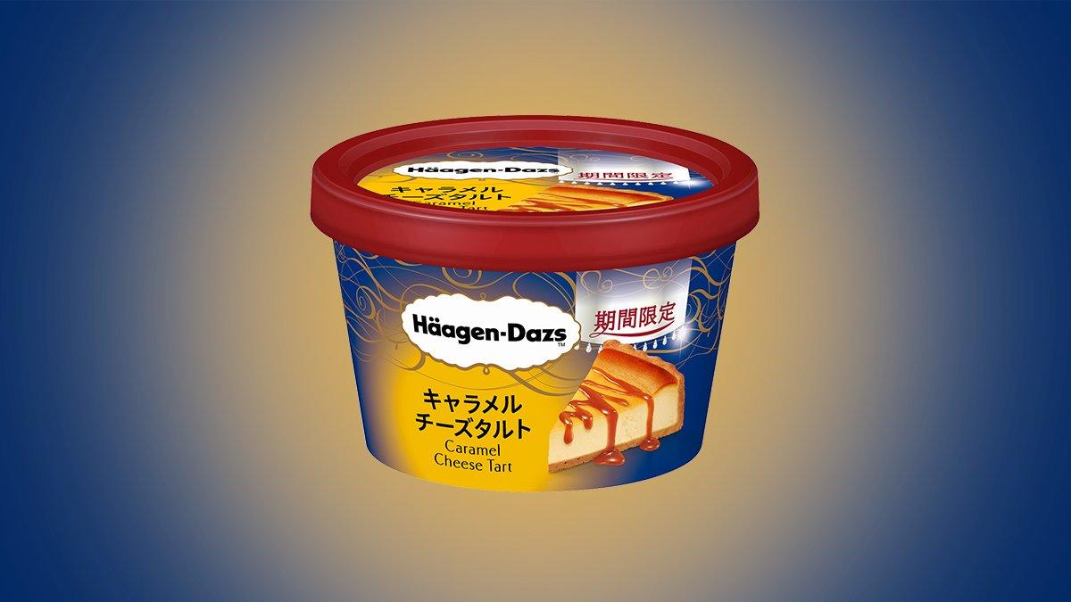 test ツイッターメディア - 🧀🧀🧀予告🧀🧀🧀 ミニカップ『#キャラメルチーズタルト』が10月29日より全国のファミリーマートで期間限定新発売💖  濃厚な味わいのチーズとキャラメルが織りなす秋冬スイーツです🎶  美味しそう❣と思った方は、RT🔃 #ハーゲンダッツ #新商品 https://t.co/QTTVYuuL8Y