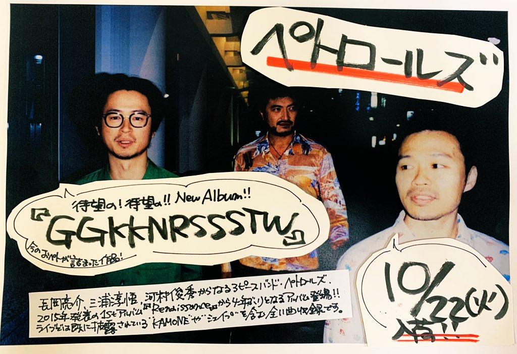 test ツイッターメディア - 【#ペトロールズ】長岡亮介、三浦淳悟、河村俊秀からなるペトロールズの新作『#GGKKNRSSSTW』10/22入荷。  会場で先行販売されていた4年ぶりのNew Albumがいよいよ店頭でも。 ライブでは既に披露されているKAMONEなど含む全11曲。 絶賛ご予約発売中です。 https://t.co/aJESHctrMJ(ウ) https://t.co/q20iWD5SiX