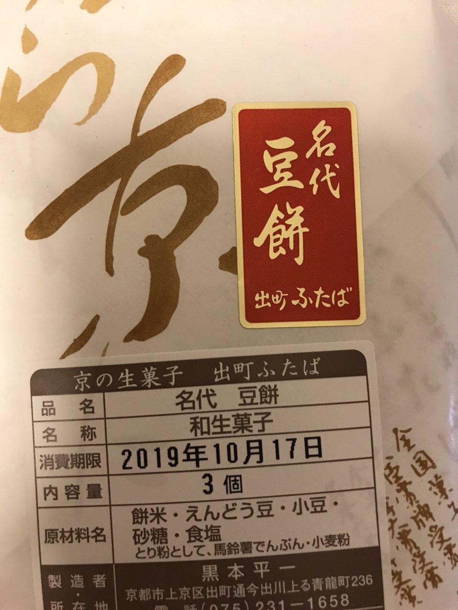 test ツイッターメディア - うま〜い🥰 3年越しにやっと食べる事が出来ました、出町ふたばの豆餅!! しかも出来立て直送! えんどう豆の味がしっかりしていて、豆の塩気と硬さが好き❤️ お餅も、偽物のお餅じゃありませんよ。 ちゃんとしたお餅! お餅って、何でこんなに美味しいのかなぁー😋 #浦和伊勢丹 #京都展 #出町ふたば https://t.co/ZN4UnBU7aA