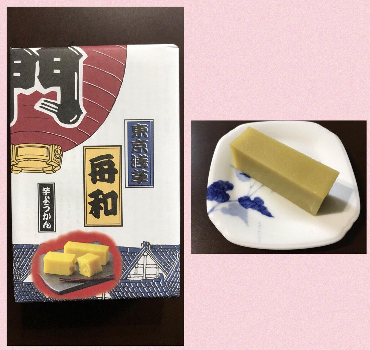 test ツイッターメディア - 今日の  おやつ~☆ 舟和の芋ようかん!! 時々、無償に食べたくなるぅ~(*≧∀≦*) 有難いことに  名古屋市内のデパートで、週一で入荷するので買って来ちゃった(*´艸`)(笑) https://t.co/dvcpPE0S1d