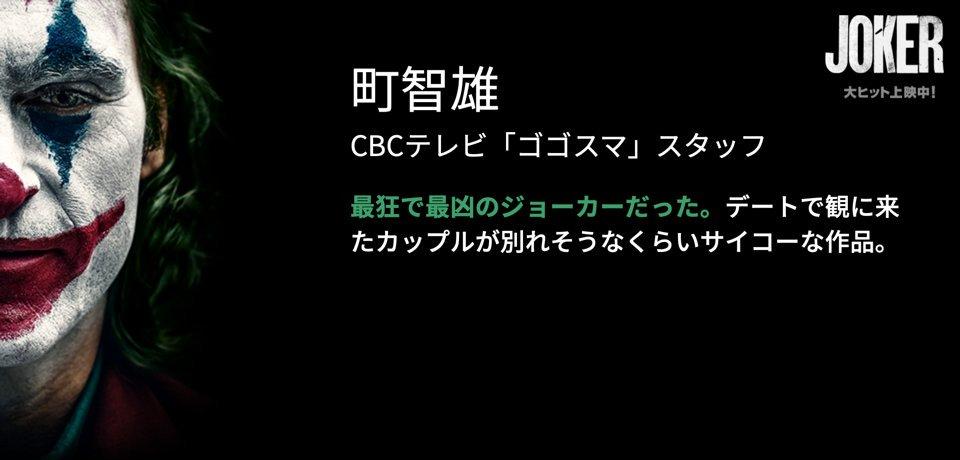 test ツイッターメディア - #ジョーカー 絶賛コメント📝  👤町智雄 (CBCテレビ「ゴゴスマ」スタッフ) https://t.co/HyTPfu8qcu