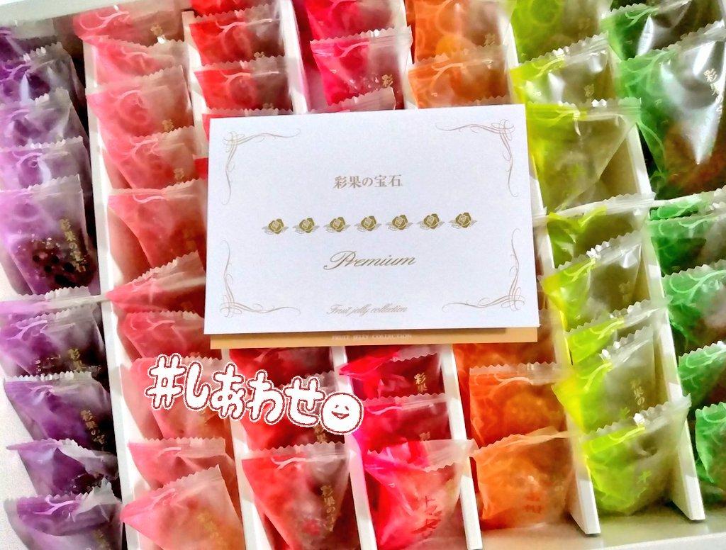 test ツイッターメディア - 日本橋三越本店 MITSUKOSHI @mitsukoshi_nh 様の #三越のお中元キャンペーン 第7弾にて当選していた「プレミアムギフト〈彩果の宝石〉」が届きました🎁 国産の果実を使った贅沢なフルーツゼリー、本当に宝石みたいにキラキラしてます✨ ありがとうございました! #当選報告 #やぃやぃ当選報告 https://t.co/raGyVEFgzt