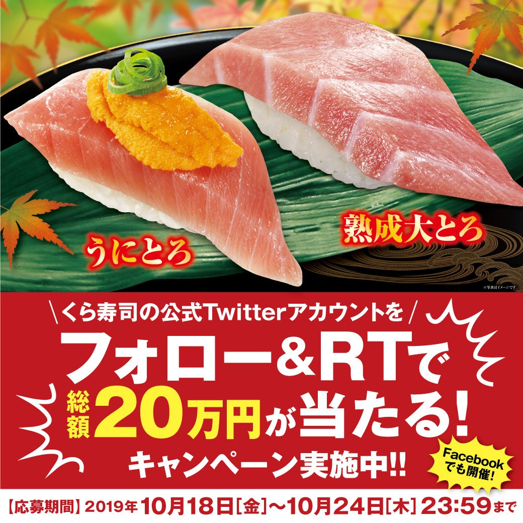 test ツイッターメディア - 🍣🐟まぐろとろ祭り開催🐟🍣 くら寿司公式twitterアカウントをフォロー& このツイートをRTするだけで 総額10万円分、20名様に5,000円分のお食事券が当たるチャンス😋✨‼️ 10月24日(木)まで! 詳しくはこちら⇒https://t.co/30XrQM3i1z https://t.co/HbGoTLA1hD