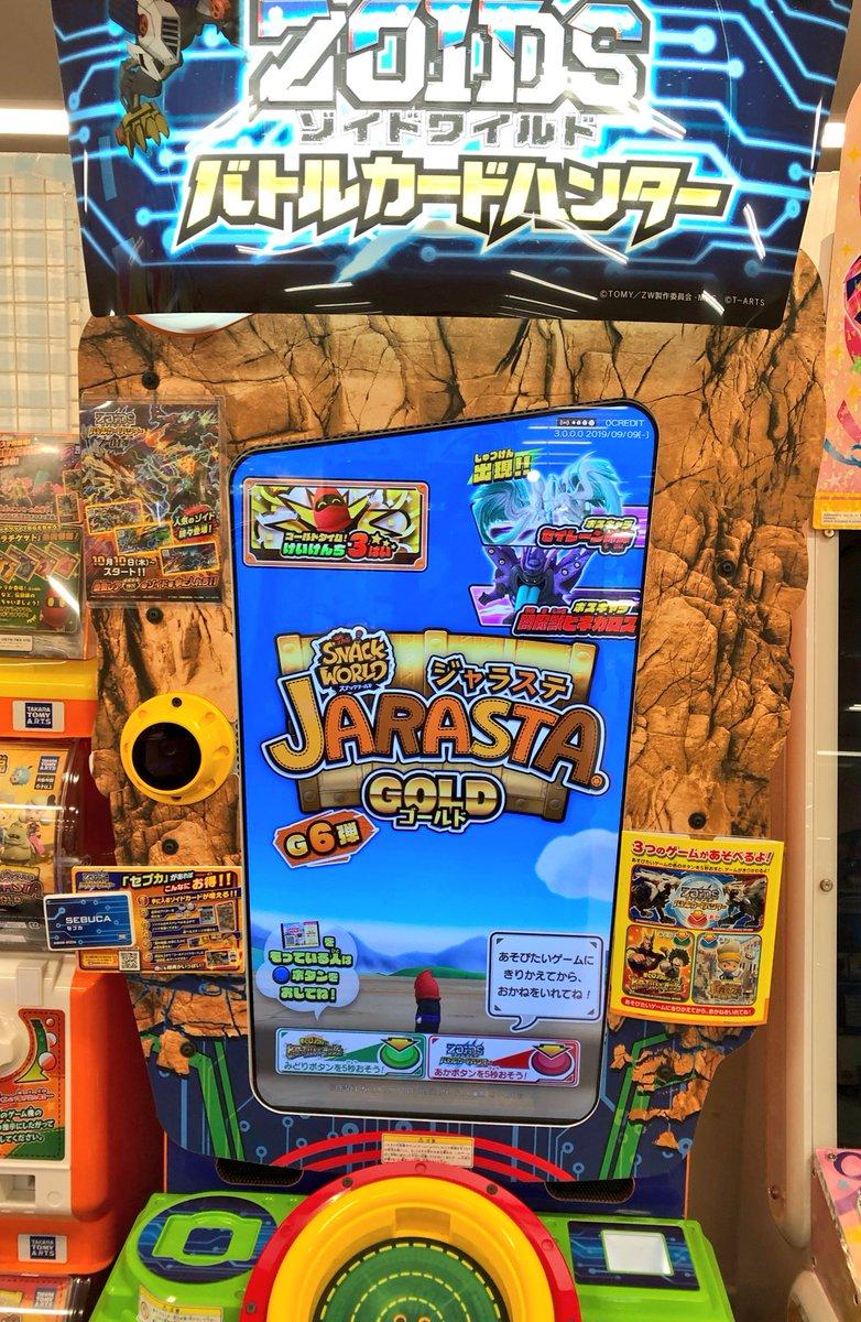 test ツイッターメディア - おはようございます(о´∀`о) キッズインタイトーイオン春日井店オープンいたしました! 皆様のご来店をお待ちしております カードゲームのゾイドとジャラステ なんと僕のヒーローアカデミアもゲーム可能となりましたボタンを5秒長押しで画面が変わります✨ https://t.co/jxDS6BSGqp