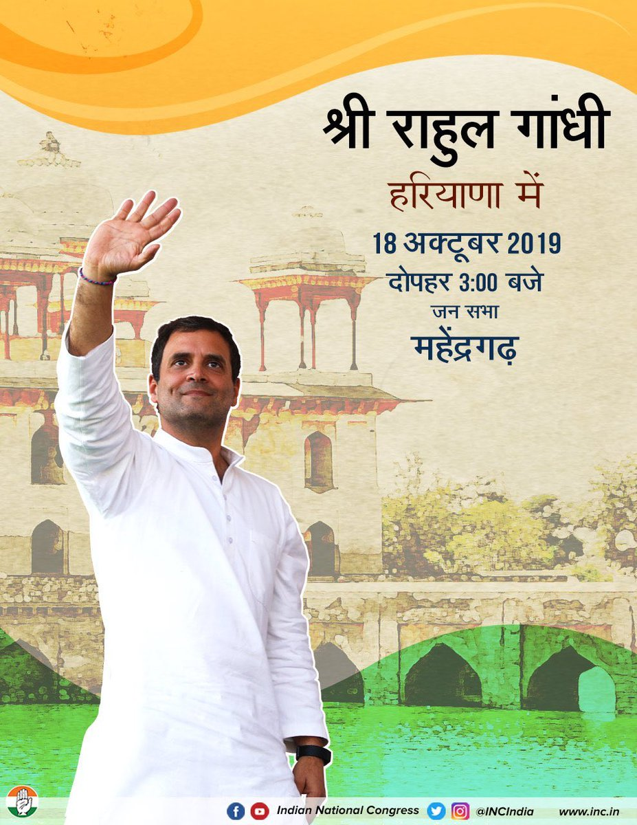 I will address a public meeting today in Mahendragarh, Haryana, at 3 Pm.   You can also follow this meeting live on my Facebook page: