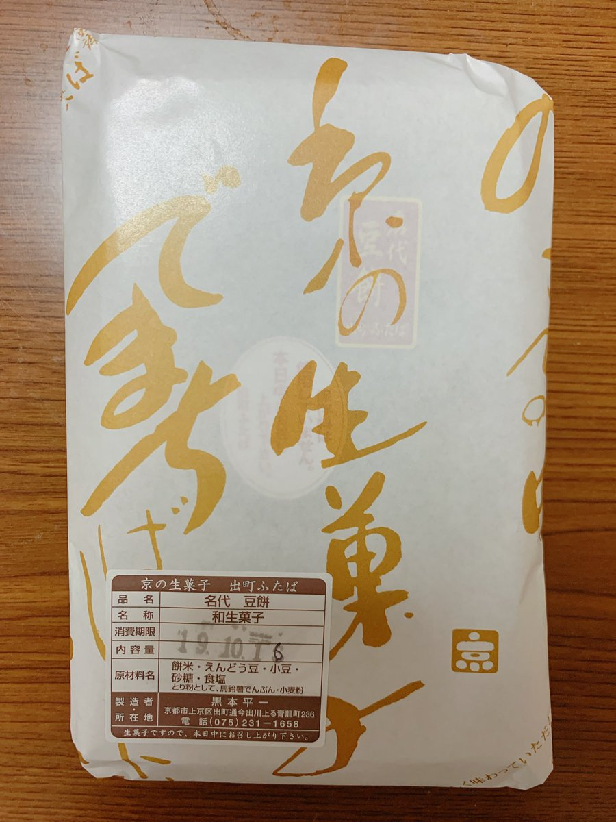 test ツイッターメディア - 京都物産展で買ってきてもらった、 「出町ふたば」豆餅! #出町ふたば #豆餅 #京都物産展 https://t.co/2kLFAu6kix