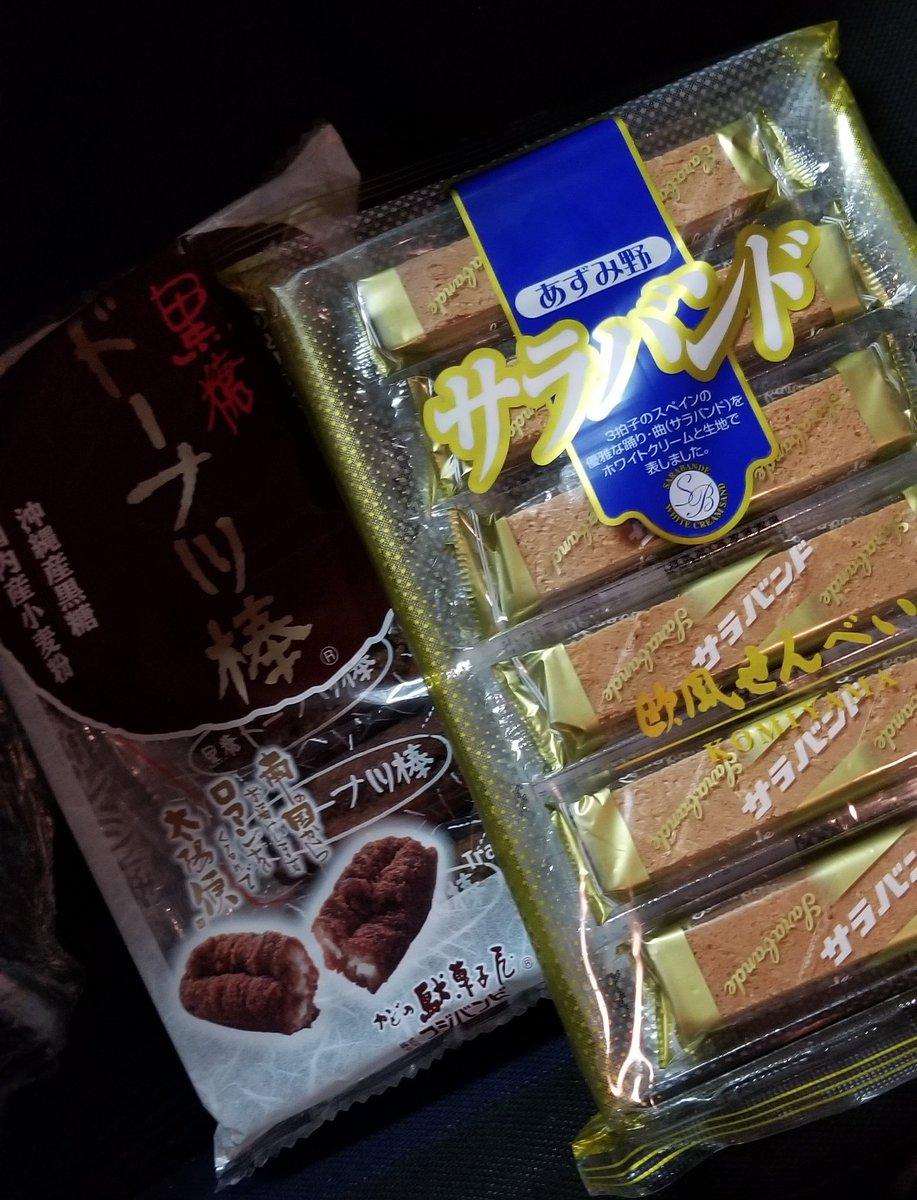 test ツイッターメディア - オレの2大好きなお菓子 長野のサラバンド 熊本の黒糖ドーナツ棒 近所のスーパーに両方あった!!! https://t.co/Co8PLfi3U2