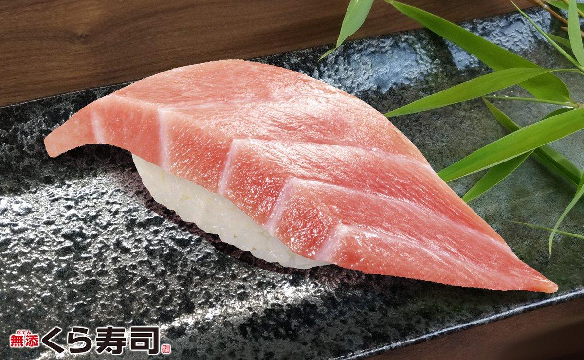 test ツイッターメディア - 極上のとろ!くら寿司の『#熟成大とろ』! 厳選したまぐろの、極上部位を使用! 熟成によって引き出された、上品な脂の旨みを是非味わってね! 食べられるのは10/24まで! https://t.co/ruLqhA5RFu