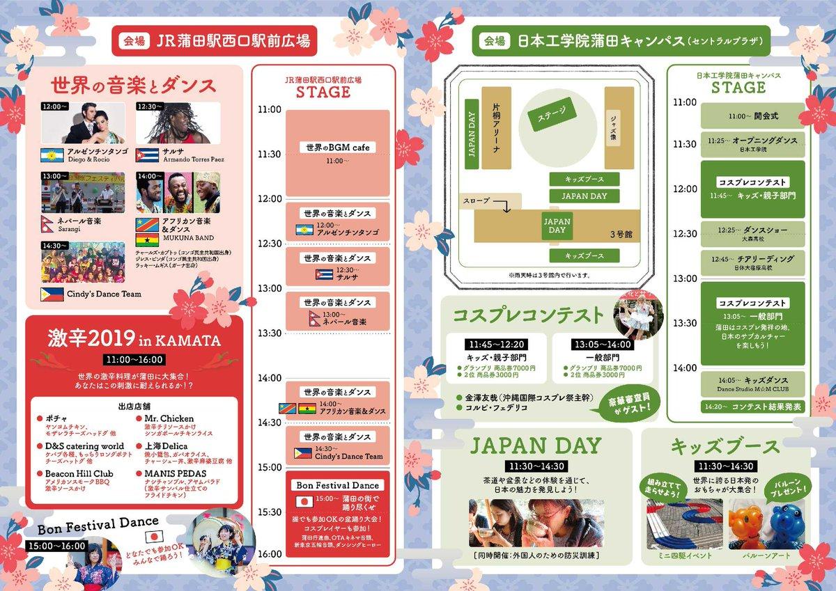 test ツイッターメディア - 蒲田で出会う日本文化~世界とふれあおう!  10月26日(土)蒲田国際フェスティバル2019をJR蒲田駅西口駅前広場、日本工学院蒲田キャンパスで開催します。  コスプレコンテスト、JANPAN DAY、世界の音楽とダンス、激辛2019 in KAMATAなどイベントが盛りだくさん♪  https://t.co/rbJ6e3WvO9 https://t.co/JLJTGBVZDj