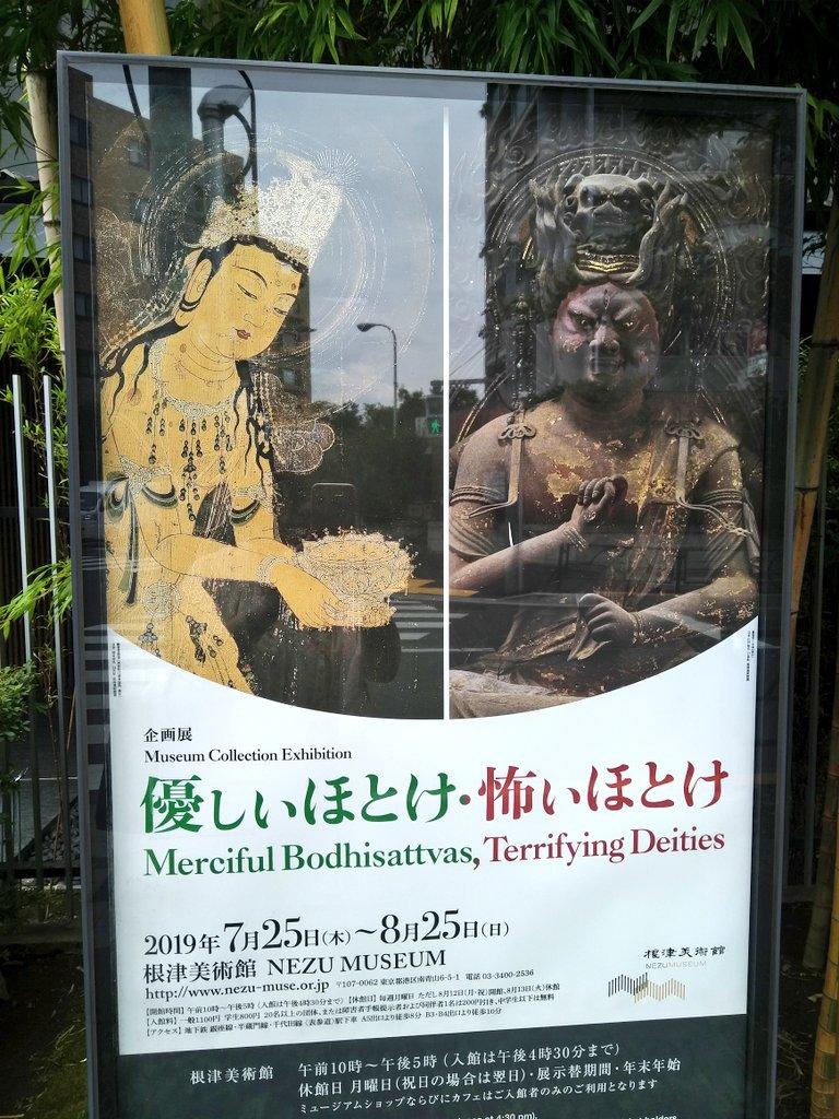 test ツイッターメディア - @chie_ponpon @butsuzo_twioff 根津美術館でこちらの展示を拝見した後に参拝しました。 #仏像ツイオフ https://t.co/JzVczgEe2C